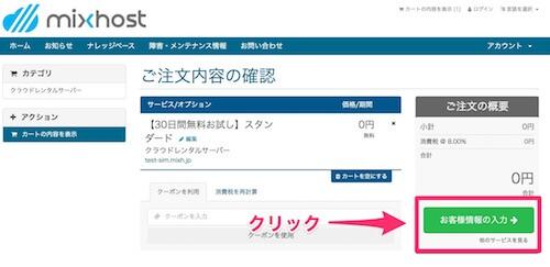 mixhostサーバのレンタルサーバ契約画面