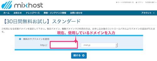 mixhostのドメイン取得画面