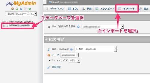 mixhostのデータベースにファイルをインポートする方法