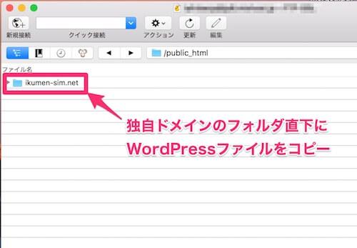 独自ドメイン直下にWordpressファイルをコピーする方法