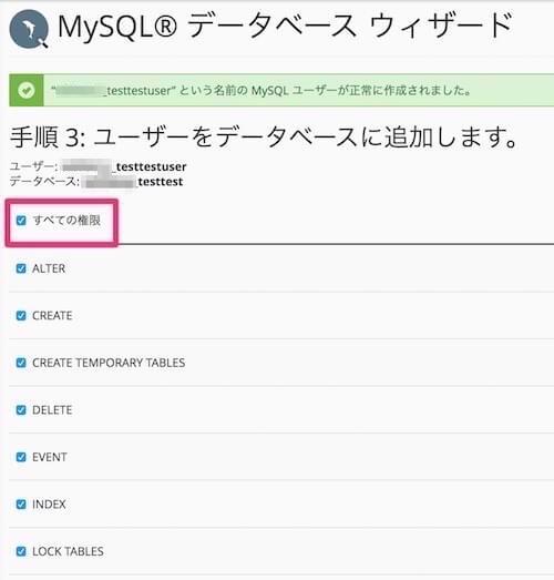 mysqlのデータベースユーザに権限を付与する手順
