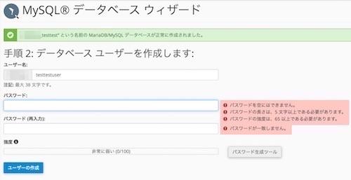 mixhostのデータベースでユーザを作成します