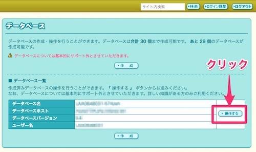 ロリポップのデータベースを操作する画面