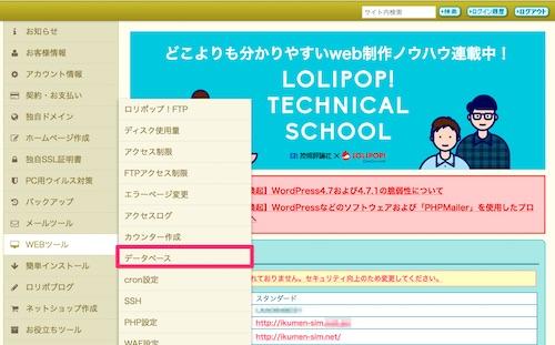 ロリポップの管理画面でデータベースを選択する