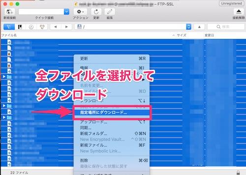 wordpressファイルのダウンロード