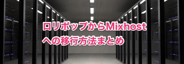 mixhostへの移行方法まとめ