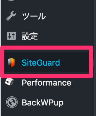 siteguardの設定画面を選択