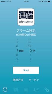 エアウィーヴの睡眠アプリで睡眠時間を指定する方法