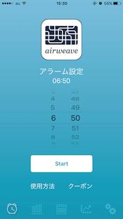 エアウィーヴの睡眠アプリで起床時刻を指定する方法