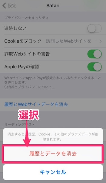 iphoneのキャッシュ削除の実行