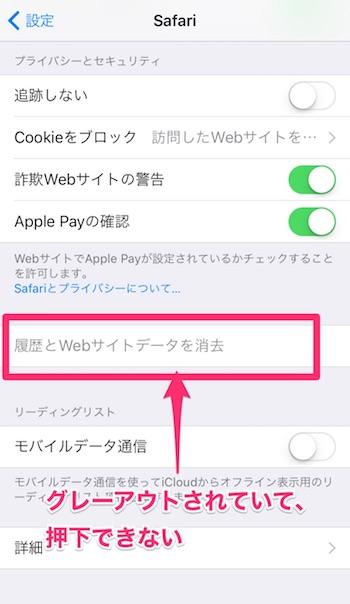 iphoneのsafariでキャッシュやwebサイトデータが削除できない場合の対処方法