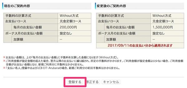 myjcbでリボ払いの支払い金額を確定する画面
