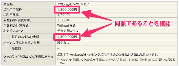 myjcbでリボ払いの金額とご利用可能枠が同じであることを確認する画面