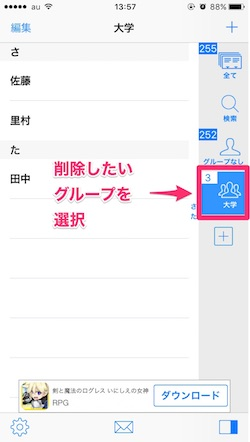 iPhoneでグループごとに連絡先を削除する方法