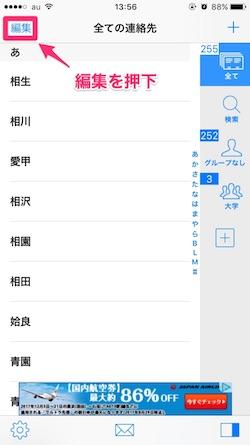 iPhoneで連絡先SSを使って連絡先を複数削除する方法