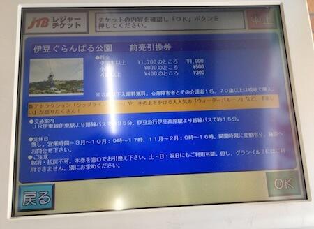 伊豆ぐらんぱる公園の割引チケット購入方法