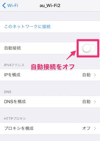 au_wifiの自動接続をオフにする方法