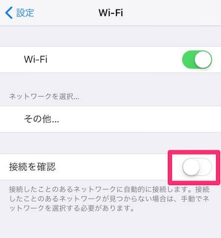 Wifiの接続を確認をオフにする