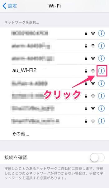 au_wifiの選択方法