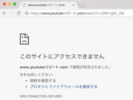 youtubeリピート.comが接続エラーとなる画像