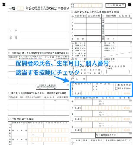 配偶者控除における確定申告書の第二表の書き方