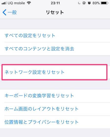 iphoneのネットワーク設定のリセット