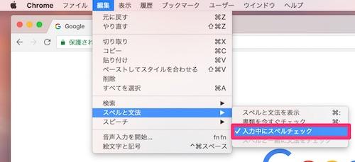 Chromeでスペルチェックを無効にする手順(メニュー)