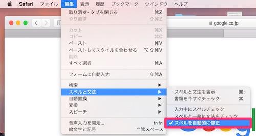 Safariでスペルチェックを無効にする手順(メニュー)