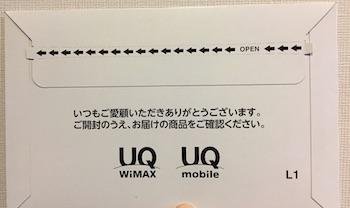 uqmobileが届いた袋