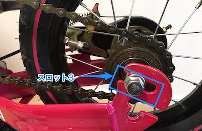 へんしんバイクの後輪の止め方