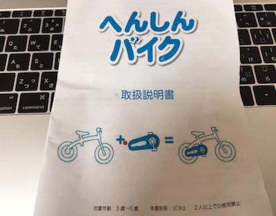 へんしんバイクの取扱説明書