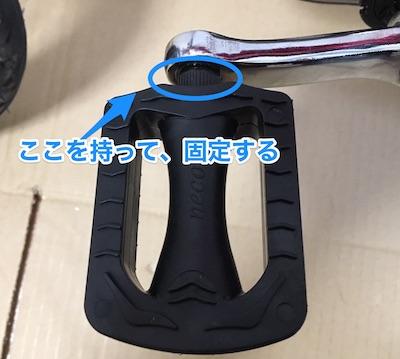 へんしんバイクのペダルの取り付け方法