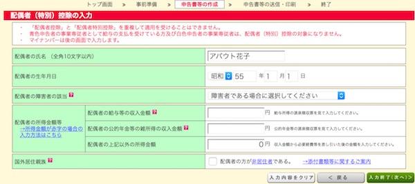 確定申告における配偶者控除の入力方法