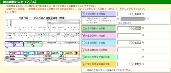 確定申告書における給与(源泉徴収票)の入力方法