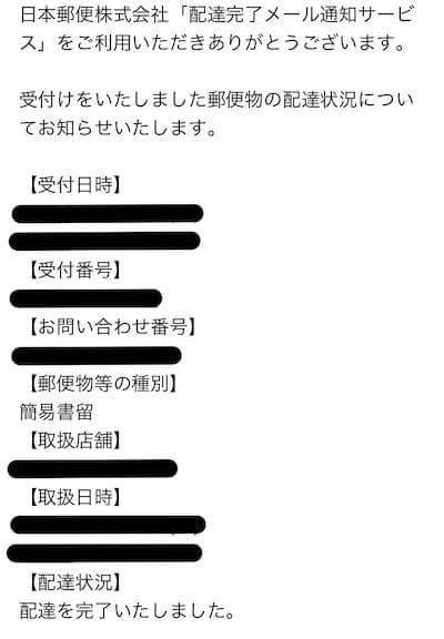 日本郵便からの配達完了メール