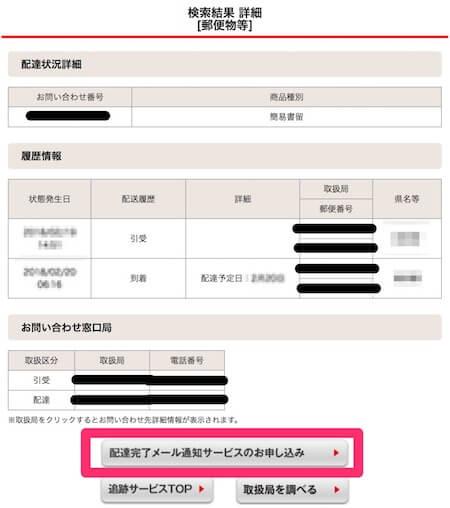 郵便追跡システムの配達完了メール通知サービスの申し込み方法