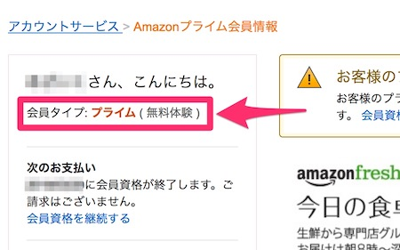 Amazonプライムの無料体験期間中のアカウント表示
