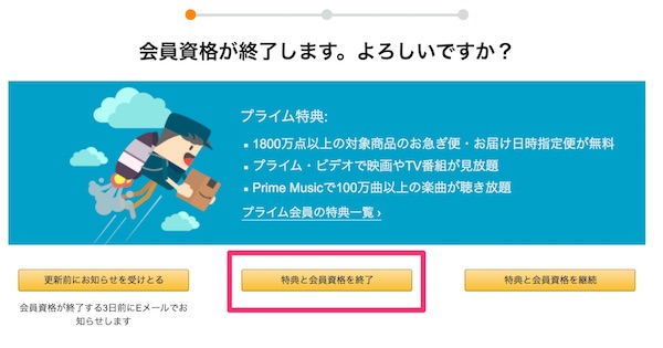 amazonプライムの無料体験を自動解約する方法