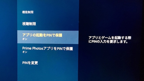 firetvでアプリの起動をPINで保護しない方法