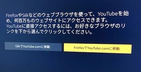firetvでyoutubeアプリを選択した場合の画面
