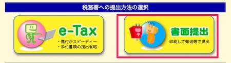 国税庁のホームページから確定申告書を作成する方法