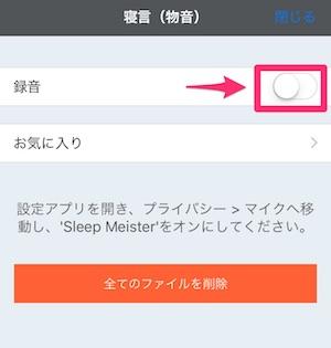 sleepmeisterのいびきや寝言の録音機能の使い方
