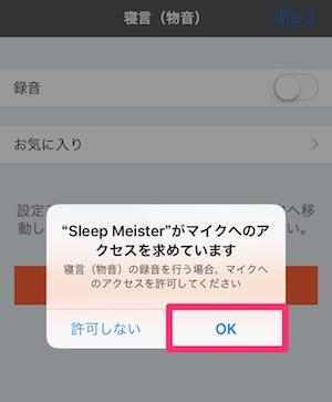 sleepmeisterでいびきや寝言を録音する方法