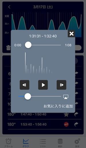 sleepmeisterで録音したいびきや寝言を再生する方法