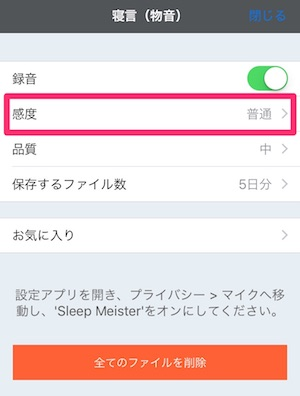 sleepmeisterでいびきや寝言を録音する感度を変更する方法