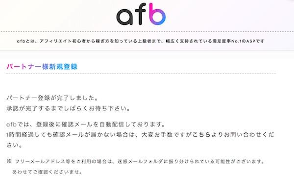 afb(アフィb)の会員登録方法