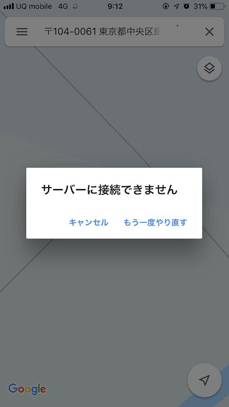 googlemapのエラー