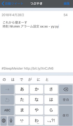 スリープマイスターでtwitterの自動ツイート機能を有効にする方法