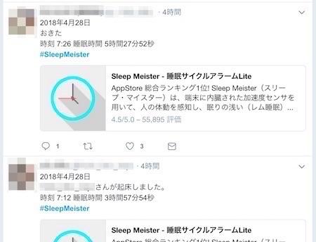 スリープマイスターの自動ツイート機能を利用しているユーザ