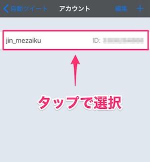 スリープマイスターの自動ツイート機能を有効にする方法